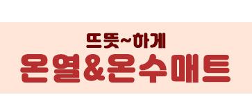 뜨뜻~하게 온열&온수매트
