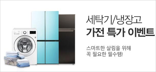세탁기 냉장고 가전특가 이벤트 스마트한 살림을 위해 꼭 필요한 필수템