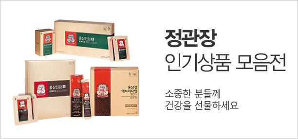 [건식] 정관장 브랜드위크