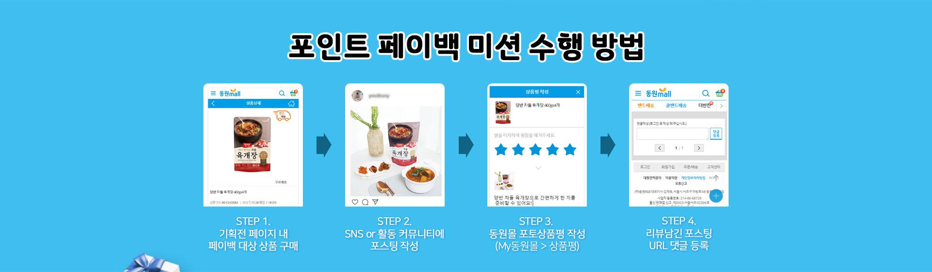 포인트 페이백 미션 수행 방법