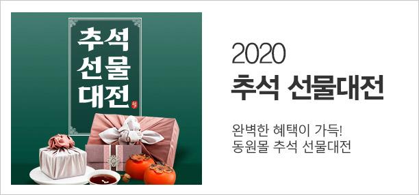 2020 추석선물세트