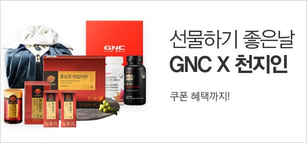 GNC X 천지인 9월 프로모션 (추석 선물세트)