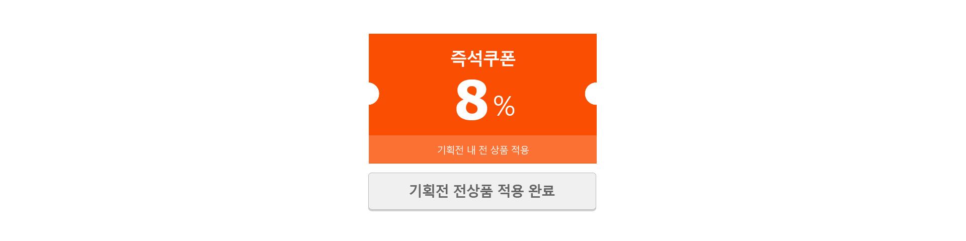 즉석쿠폰 8% 기획전 내 전 상품 적용 완료