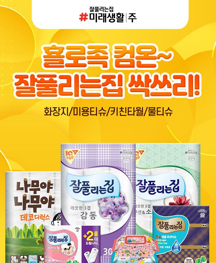횰로족 컴온 잘풀리는집 싹쓰리 화장지 미용티슈 키친타월 물티슈