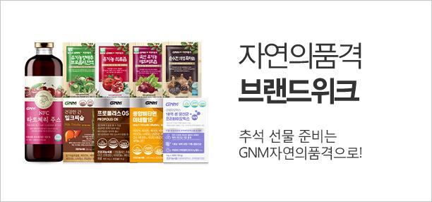 [건식] GNM자연의품격 추석 브랜드위크