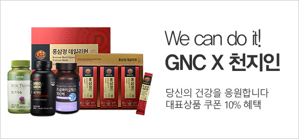 GNC X 천지인 11월 프로모션