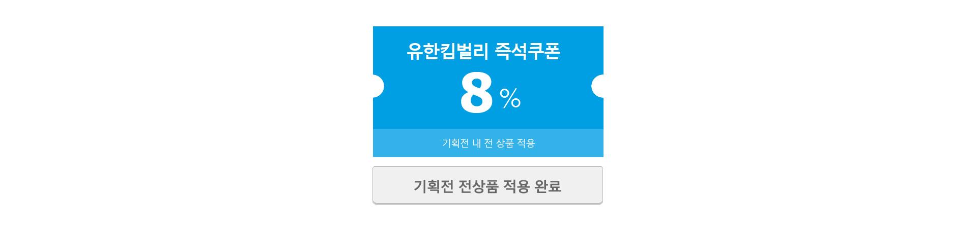 유한킴벌리 8% 기획전 내 전 상품 적용 기획전 전 상품 적용 완료