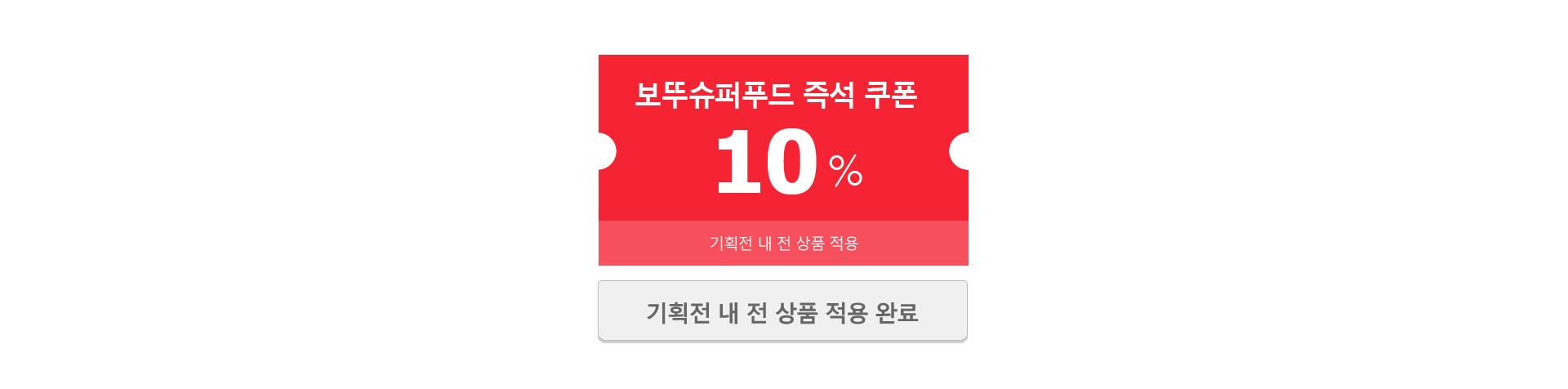 보뚜슈퍼푸드 즉석쿠폰 10% 기획전 내 전 상품 적용 완료