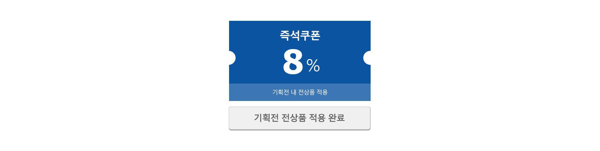 즉석쿠폰 8% 기획전 내 전상풍 적용 기획전 전상품 적용완료