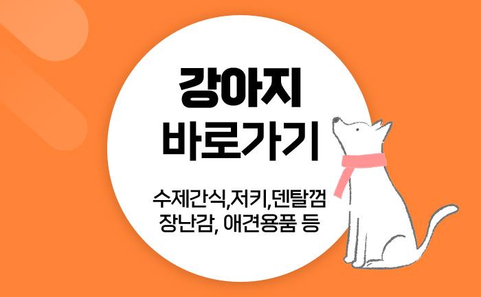 펫전문몰 강아지 상품 보러가기
