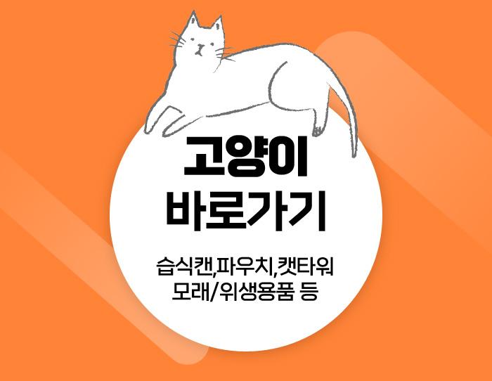 펫전문몰 고양이 상품 보러가기