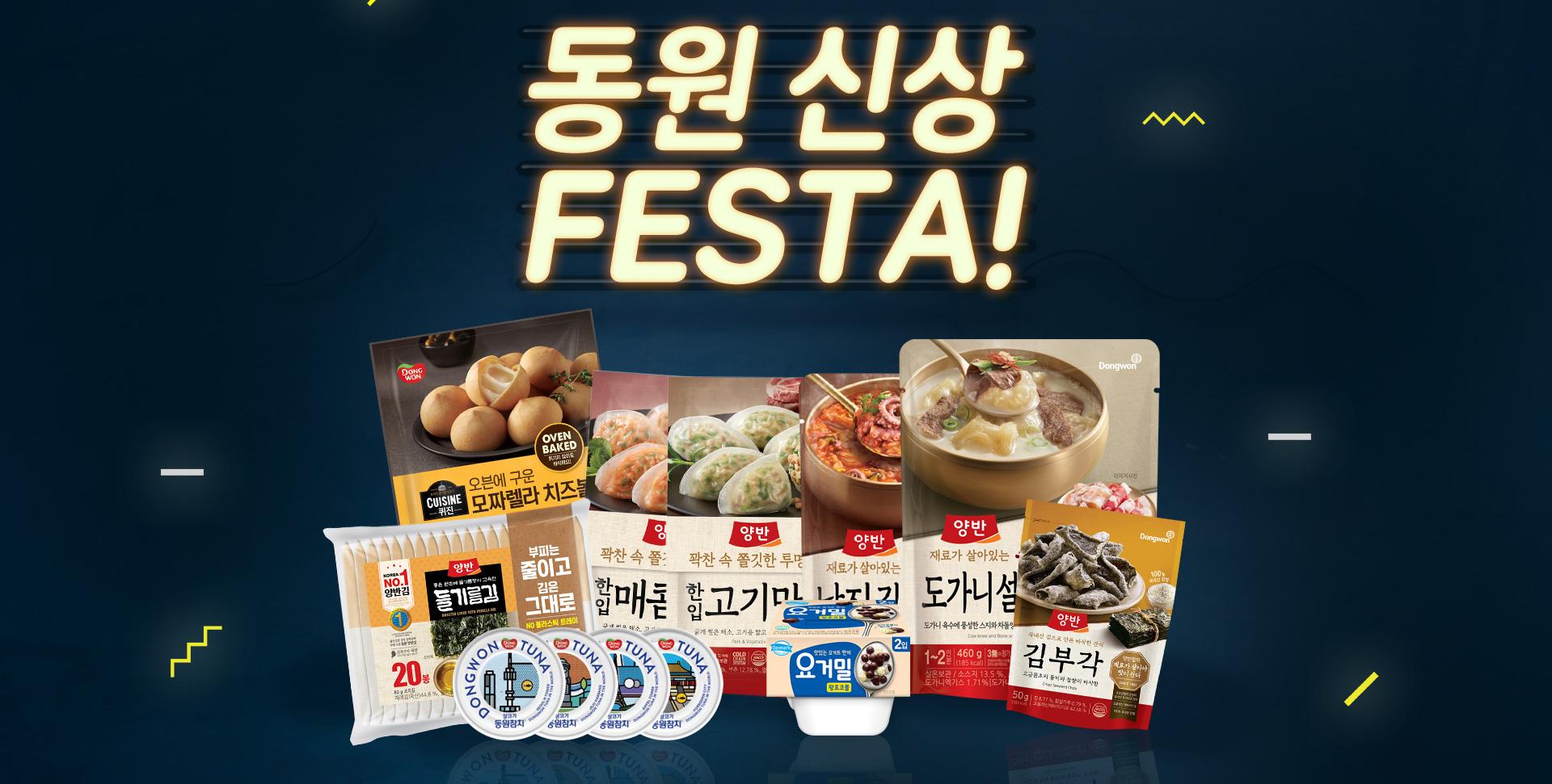 welcome 동원 신상  FESTA