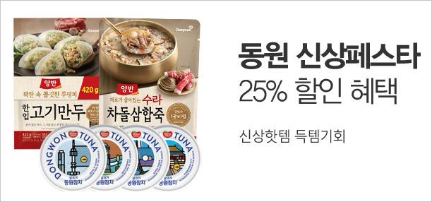 2020년 출시 동원 신상 총집합 동원 신상 페스타