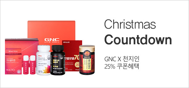 GNC X 천지인 12월 프로모션 (Christmas Countdown)