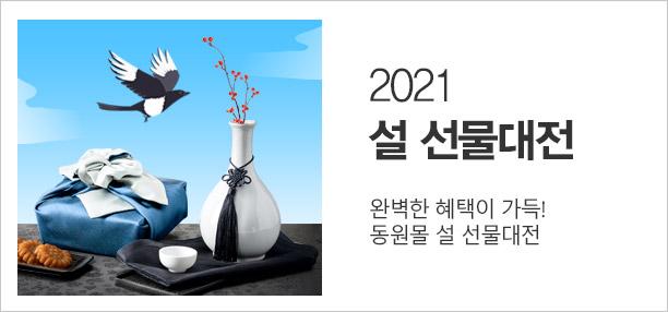 2021 설 선물세트