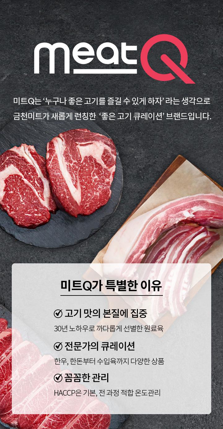 미트Q는 '누구나 좋은 고기를 즐길 수 있게 하자' 라는 생각으로 금천미트가 새롭게 런칭한 '좋은 고기 큐레이션' 브랜드입니다.