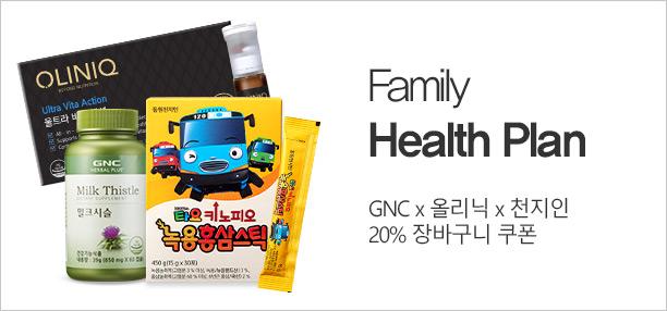 Family Health Plan GNC x 올리닉 x 천지인 20% 장바구니 쿠폰