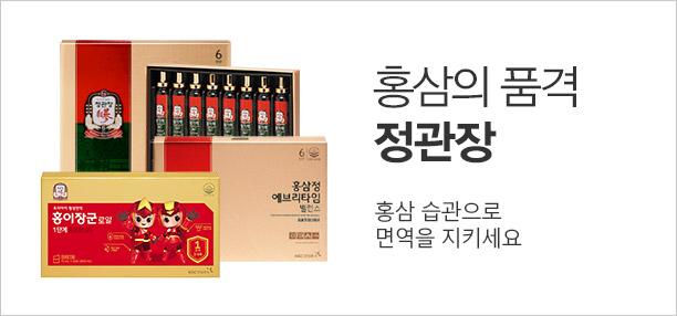 [건식] 정관장 홍삼 기획전