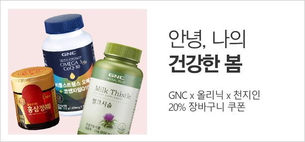 안녕, 나의 건강한 봄 GNC x 올리닉 x 천지인 20% 장바구니 쿠폰