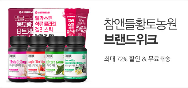 [건식] 참앤들황토농원 입점기념 브랜드위크