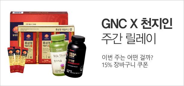 GNC X 천지인 4월 프로모션 (주간 릴레이)