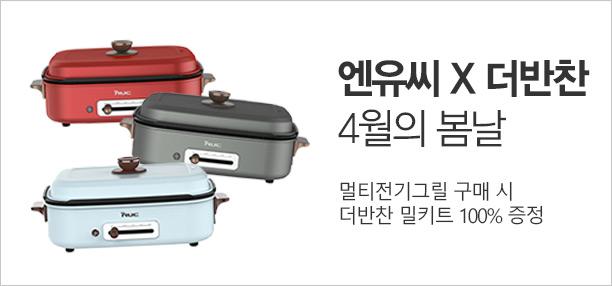 엔유씨 X 더반찬 4월의 봄날 멀티전기그릴 구매시 더반찬 밀키트 100% 증정