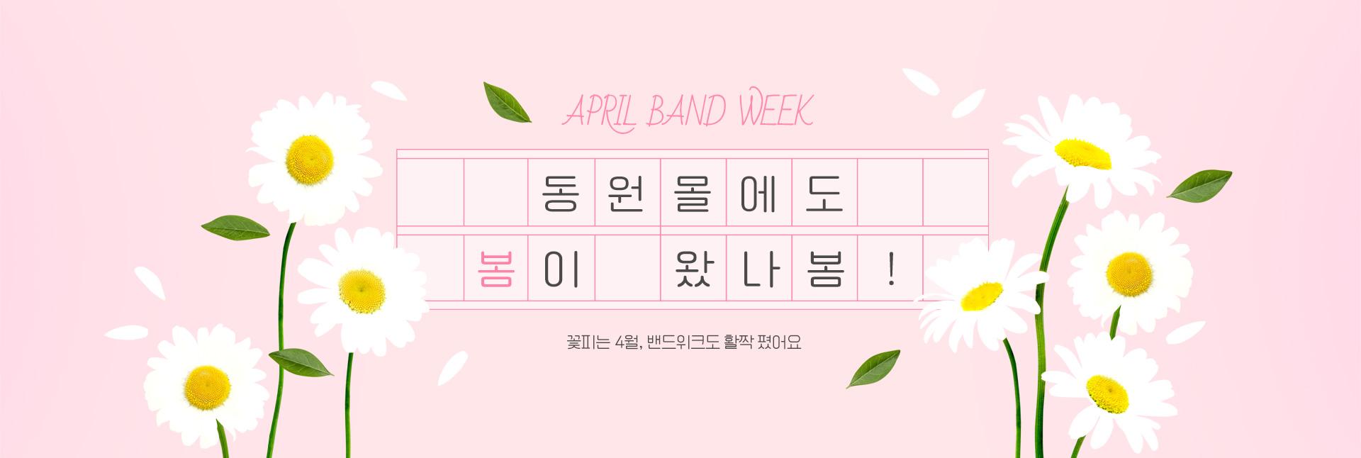 동원몰에도 봄이 왔나봄! 꽃피는 4월, 밴드위크도 활짝 폈어요