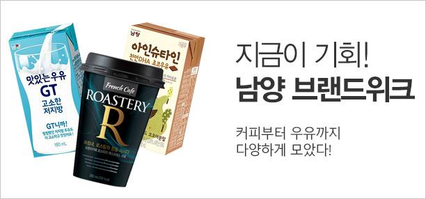 4월 남양 브랜드 위크