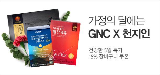 GNC X 천지인 5월 프로모션 (가정의 달)