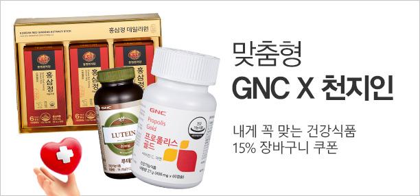 GNC X 천지인 6월 프로모션 (맞춤형 건강식품)