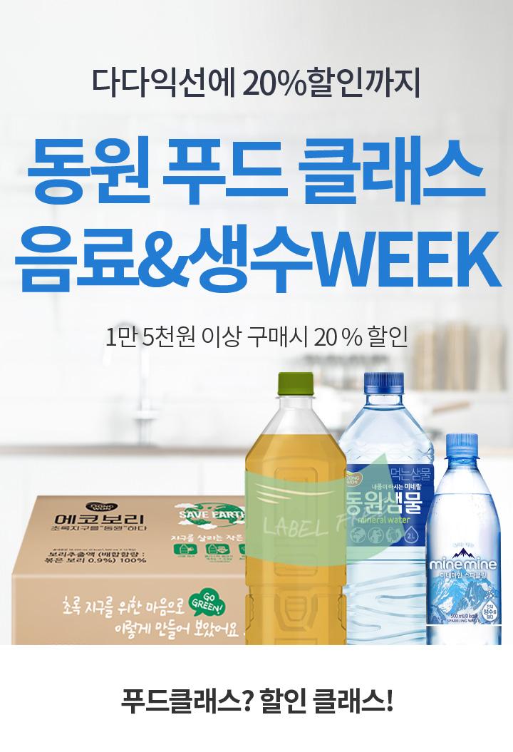 [동원] 생수/음료 브랜드위크