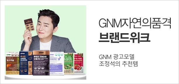 [건식] GNM 자연의품격 브랜드위크 (21년 6월)