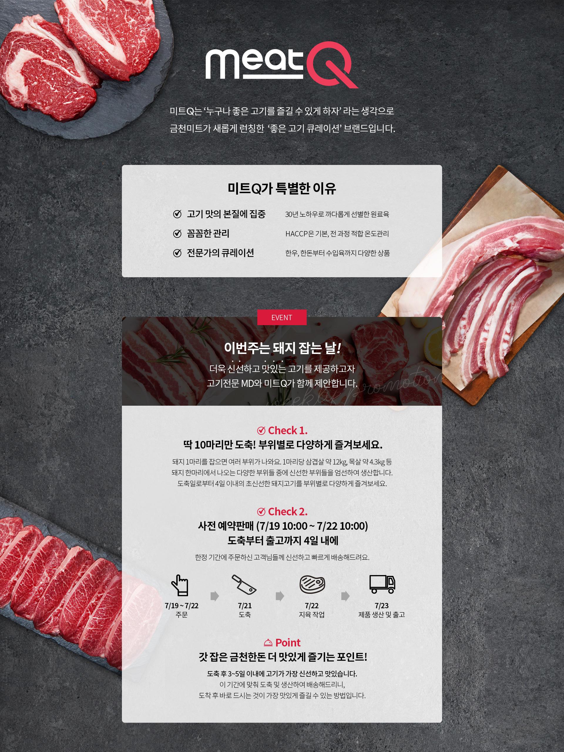 미트O는 누구나 좋은 고기를 즐길 수 있게 하자 라는 생각으로 금천미트가 새롭게 런칭한 좋은 고기 큐레이션 브랜드입니다.