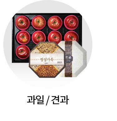 과일/견과