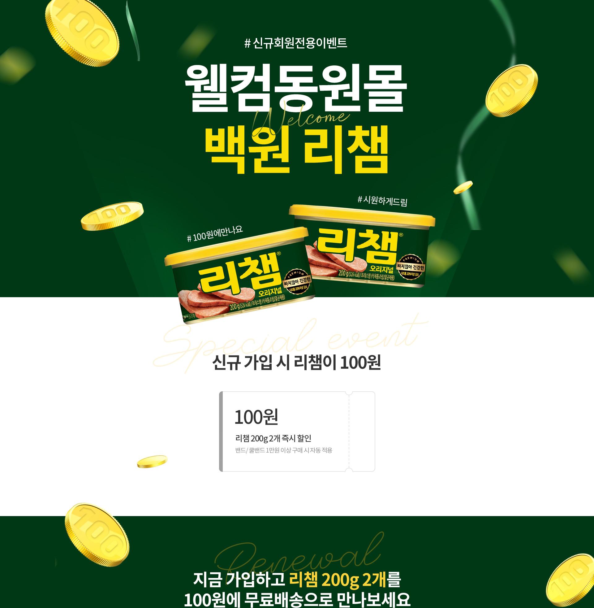 신규 회원 전용 이벤트 웰컴동원몰 백원리챔 100원에 만나요 시원하게 드림