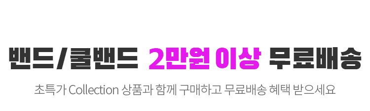 밴드/쿨밴드 2만원 이상 무료배송