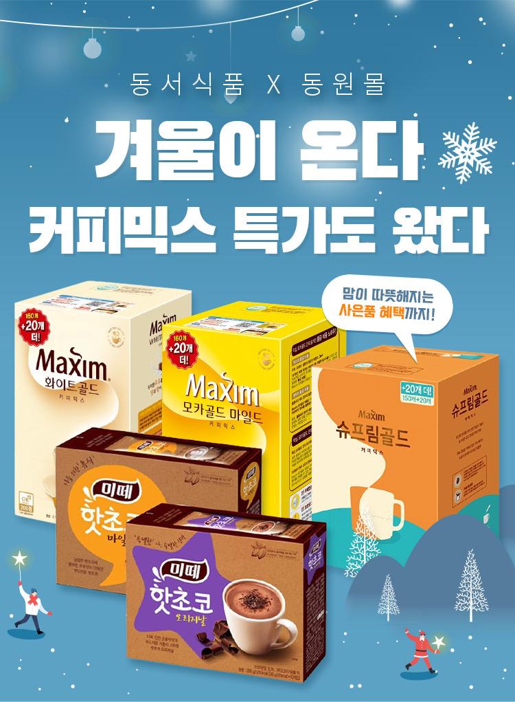 동서식품 브랜드위크 쌀쌀한 가을에는, 쌉쌀한 맥심 커피믹스
