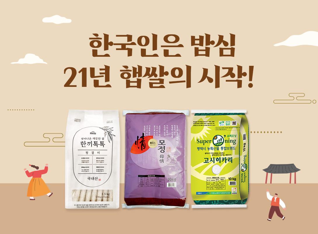 한국인은 밥심 21년 햅쌀의 시작!