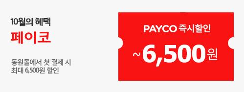 10월의 혜택 페이코 동원몰에서 첫 결제시 최대 6500원 할인