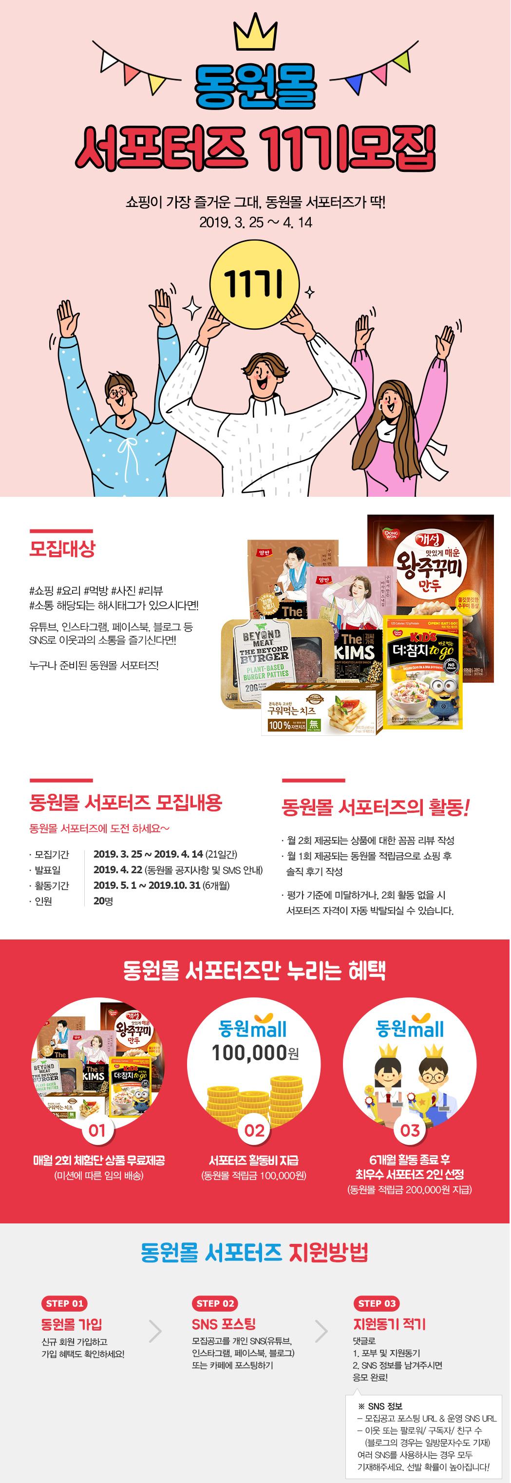 동원몰 서포터즈 11기 모집