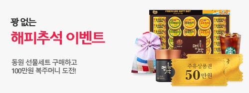 꽝 없는 해피추석 이벤트 동원 선물세트 구매하고 100만원 복주머니 도전!