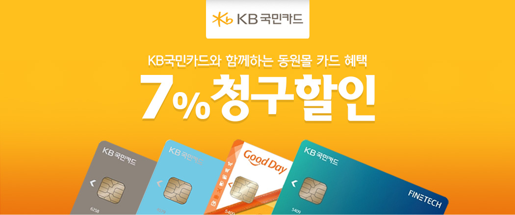 KB국민카드와 함께하는 동원몰 카드 혜택 7% 청구할인