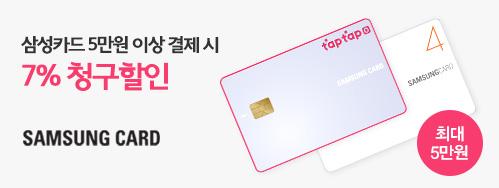 삼성카드 5만원 이상 결제 시 7% 청구할인 최대 5만원!