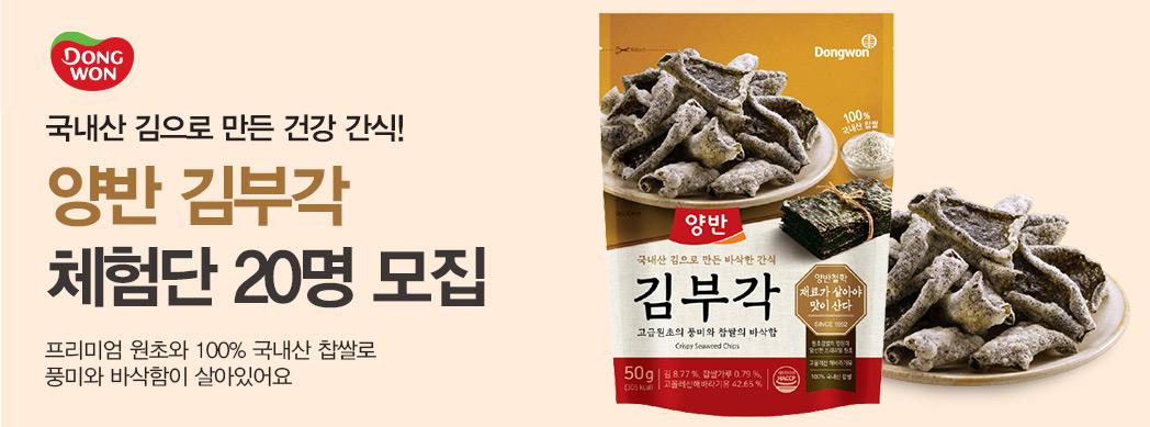 국내산 김으로 만든 건강 간식! 양반 김부각 체험단 20명 모집 프리미엄 원초와 100% 국내산 찹쌀로 풍미와 바삭함이 살아있어요
