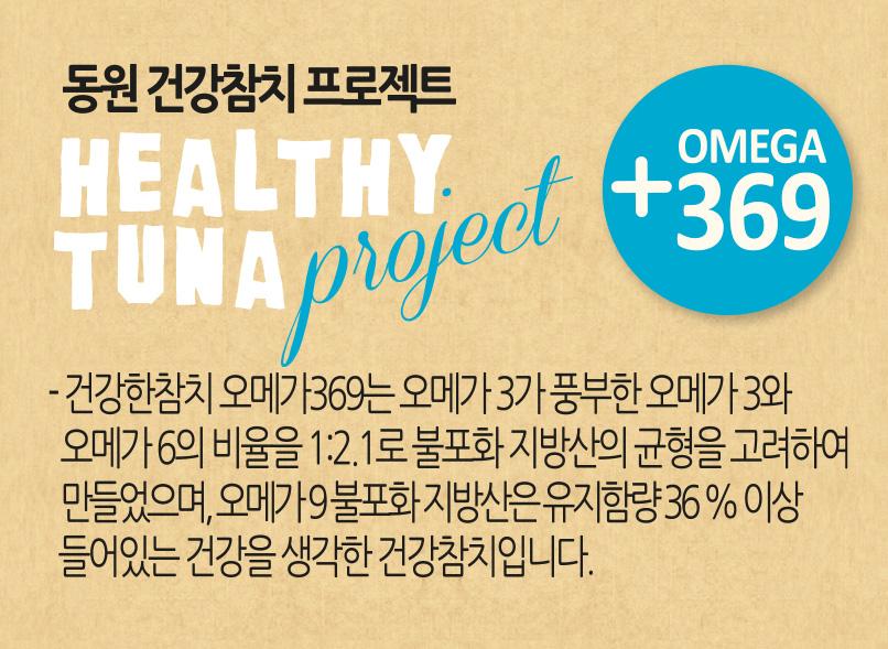 동원 건강참치 프로젝트