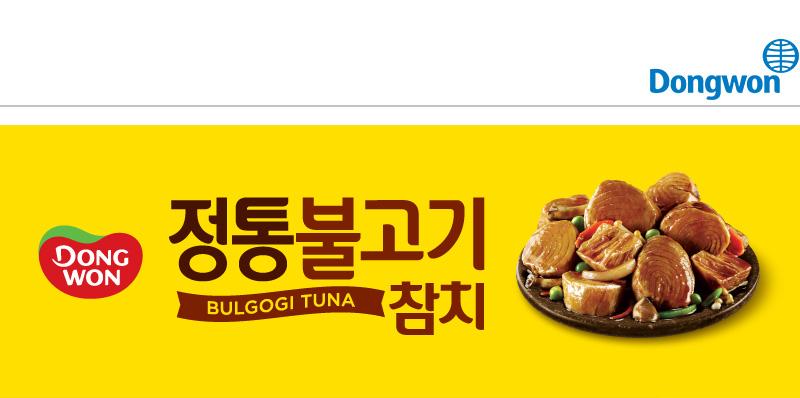 Dongwon Dongwon 정통불고기 참치 BULGOGI TUNA