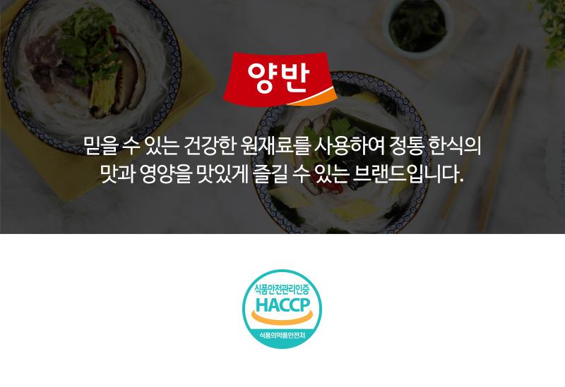 양반 믿을 수 있는 건강한 원재료를 사용하여 정통 한식의 맛과 영양을 맛있게 즐길 수 있는 브랜드입니다. 식품안전관리인증 HACCP