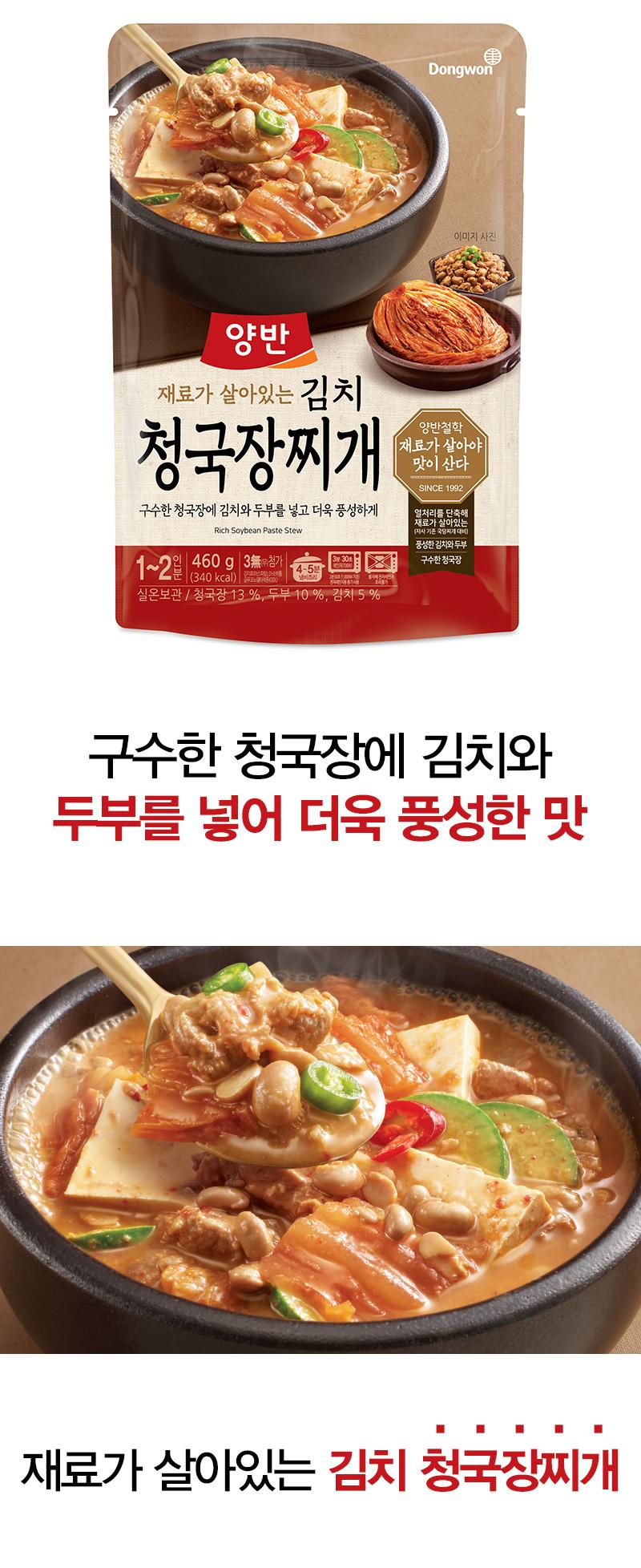 구수한 청국장에 김치와 두부를 넣어 더욱 풍성한 맛 재료가 살아있는 김치 청국장찌개