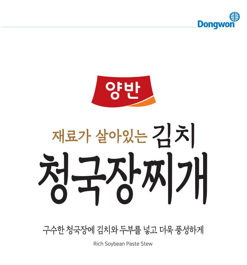재료가 살아있는 김치 청국장찌개