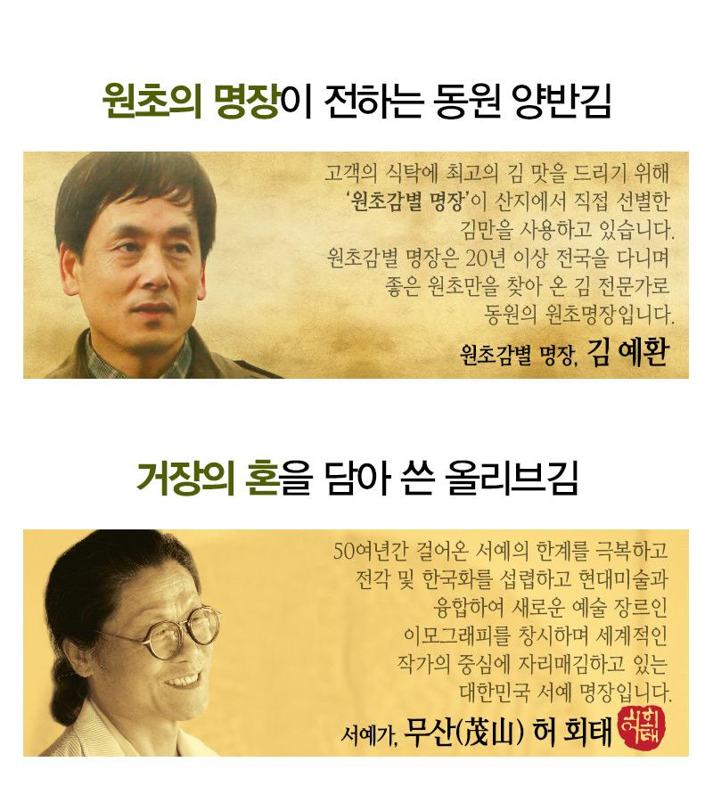 원초의 명장이 전하는 동원 양반김 거장의 혼을 담아 쓴 올리브김